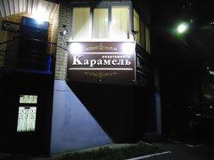 Апартаменты «Карамель» (Гостиница)