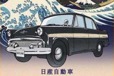 В честь 60-летия Nissan Skyline создали набор гравюр