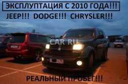 Dodge Nitro, 2008 г., Омск