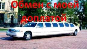 Прогресс Town Car 2003