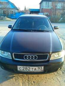 Краснодар A4 1999