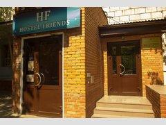 Hostel Friends (Хостел)