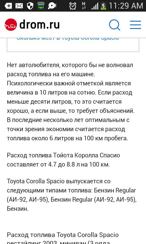 большой расход бензина причины toyota