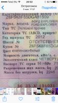 Ford Explorer, 2012 год, 1 300 000 руб.