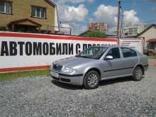 Тюмень Шкода Октавия 2010