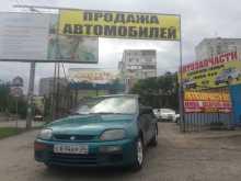 Астрахань Mazda 323 1997