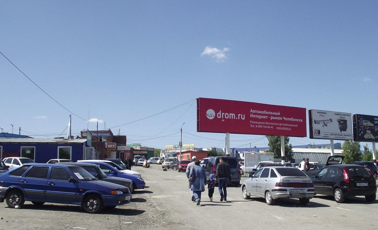 Подать объявление о продаже автомобиля в городе челябинске доска объявлений водительское удостоверение