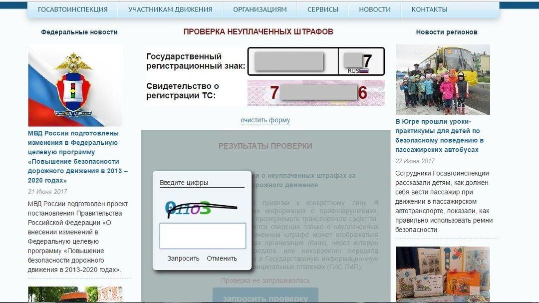 проверить авто по гос номеру на сайте гибдд бесплатно прокопьевске