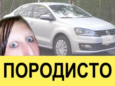 Volkswagen Polo 2016 отзыв автора | Дата публикации 18.07.2017.