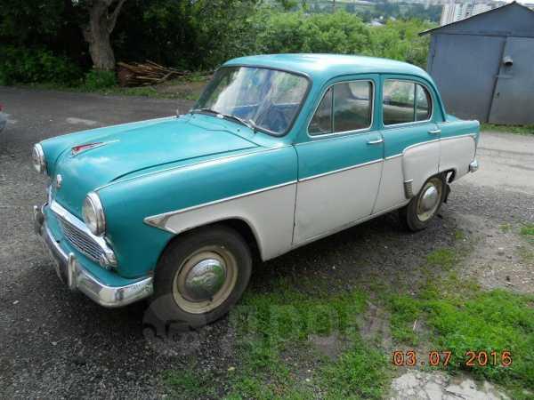 Москвич 407, 1961 год, 180 000 руб.