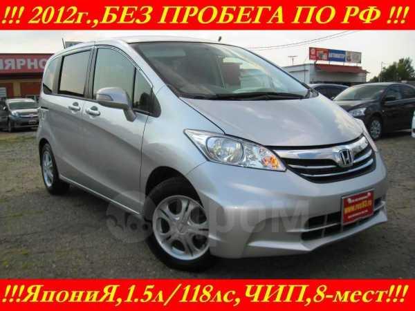 Honda Freed, 2012 год, 769 900 руб.