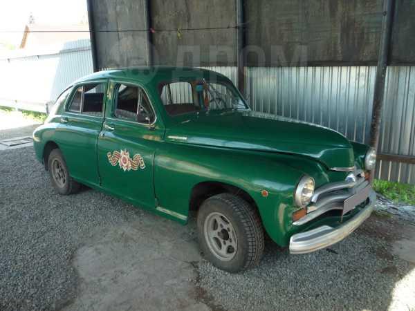 ГАЗ Победа, 1954 год, 130 000 руб.