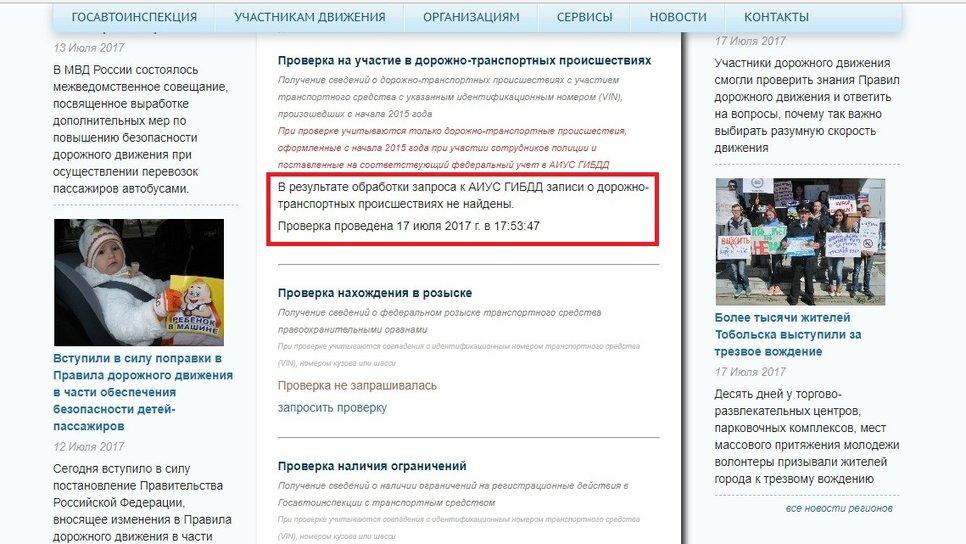 17 июля в базе ГИБДД не было никаких данных о ДТП с дромовской Кретой