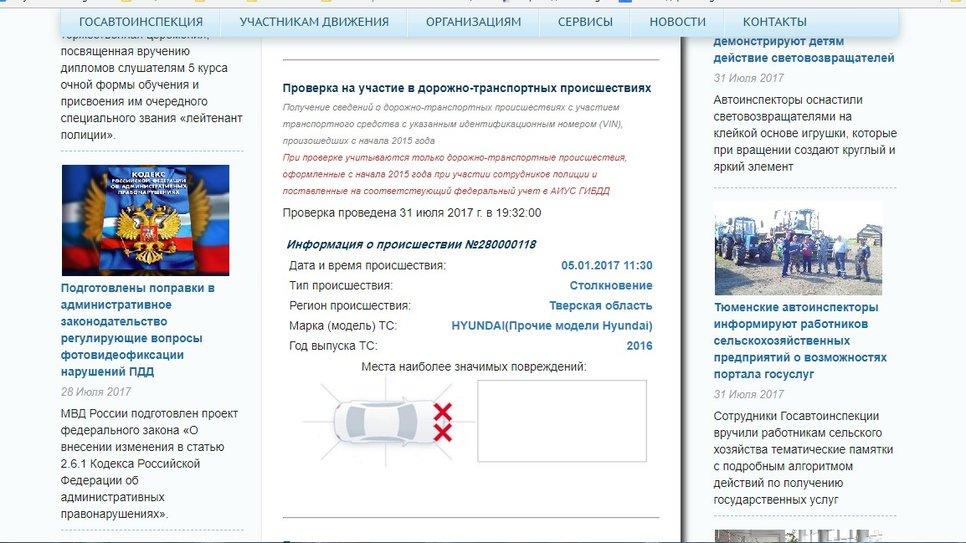 31 июля запись о ДТП Креты появилась на сайте ГИБДД