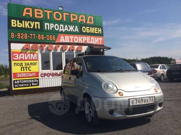 продажа авто матиз в шахтах ростовской области простым способом как