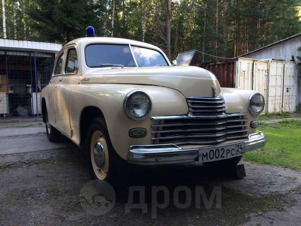 ГАЗ Победа, 1953 год, 1 000 000 руб.