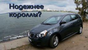 Pontiac Vibe 2009 отзыв владельца | Дата публикации: 28.09.2017