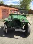 ГАЗ 67, 1947 год, 730 000 руб.