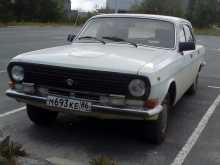 Белоярский 24 Волга 1988