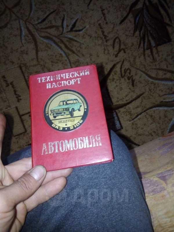 Лада 2103, 1978 год, 27 000 руб.