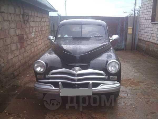 ГАЗ Победа, 1955 год, 350 000 руб.