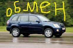 Краснодар Tiggo T11 2012