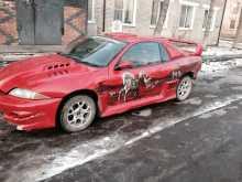 Омск Cavalier 1998