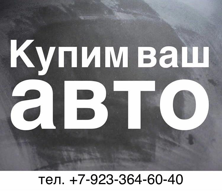 Подать объявление о покупке автомобиля в красноярске доска объявлений - отдых крыму