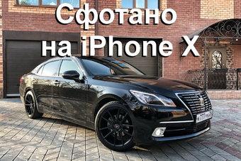 Хорошие фотографии — важная составляющая объявления о продаже авто. Этот роскошный Краун очень неплохо выглядит на снимке, сделанном на новый iPhone X.