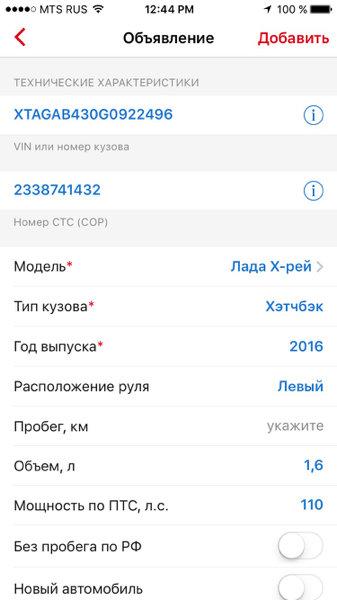 Подать объявление на дром бесплатно в новокузнецке шины частные объявления минск