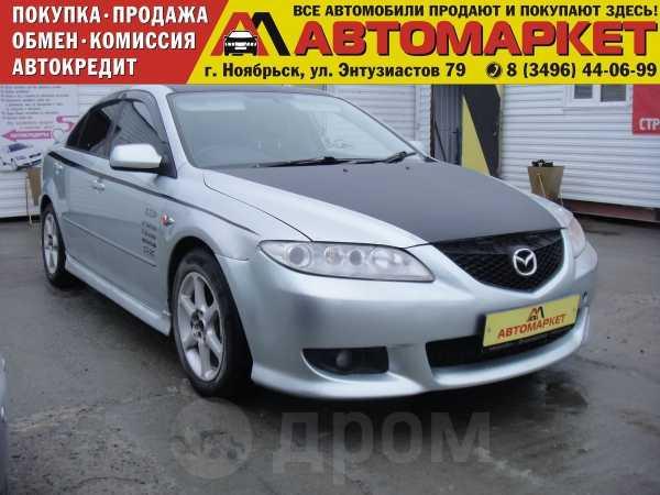 Mazda Atenza, 2002 год, 255 000 руб.