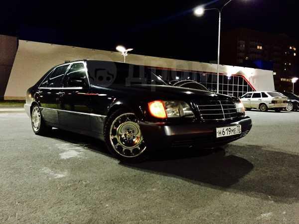 Mercedes-Benz S-Class, 1993 год, 550 000 руб.