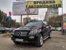 Астрахань GL-Class 2008