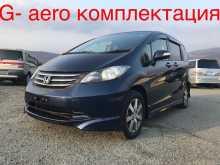 Владивосток Хонда Фрид 2011