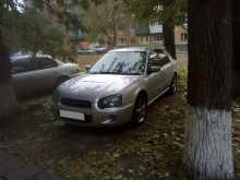 Омск Импреза 2004