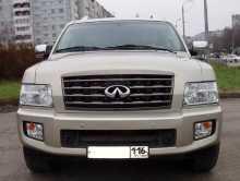 Казань Infiniti QX56 2008