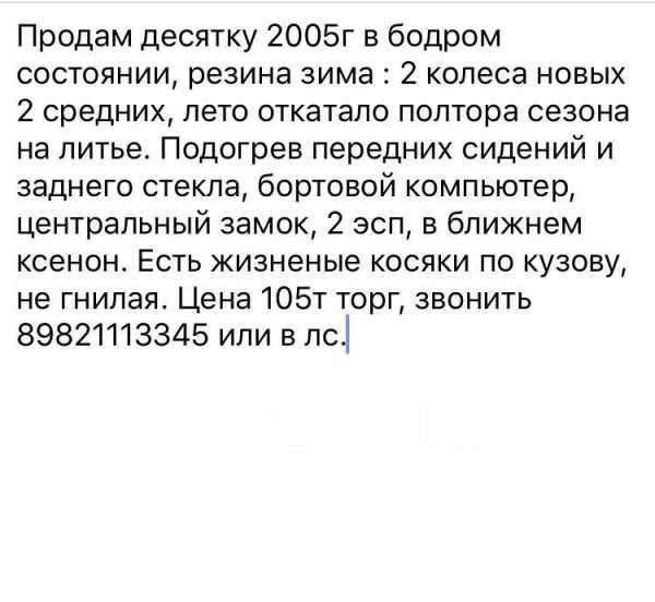 Лада 2110, 2005 год, 105 000 руб.