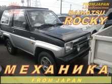 Владивосток Rocky 1993