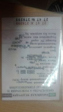 Хабаровск Mark II 1995