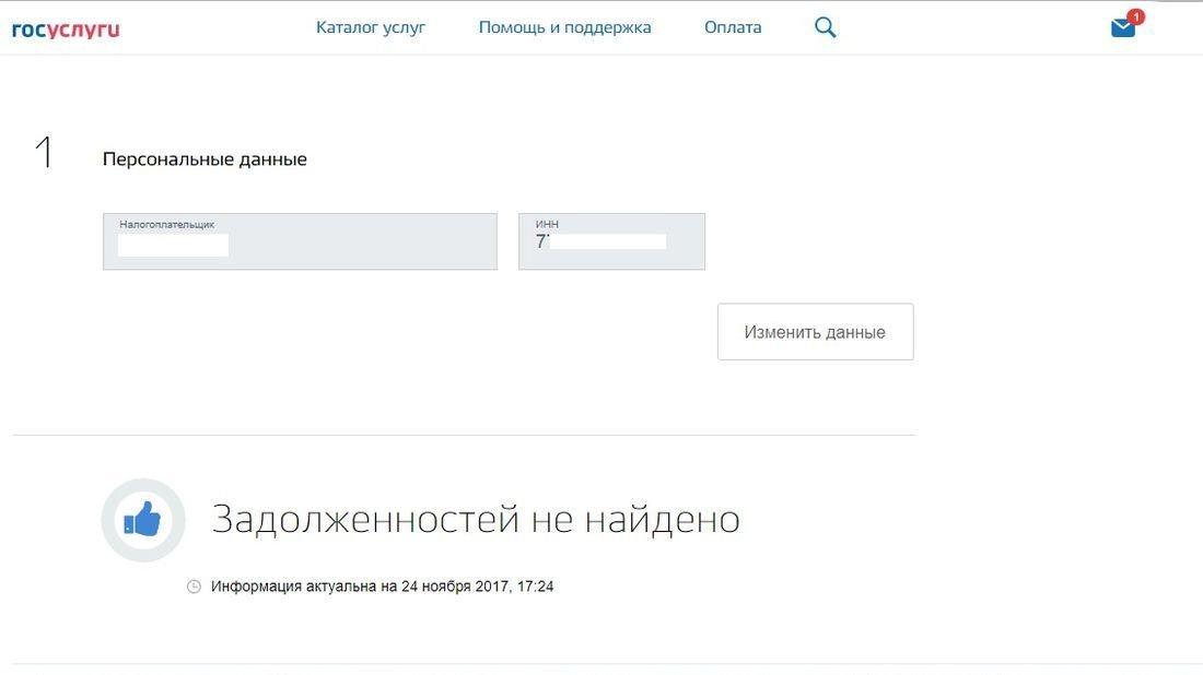 Ставки налога с транспортных средств 2010 уфа очная ставка с андреем куницыным 2014 онлайн