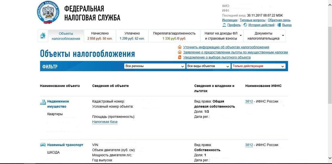 ставки транспортного налога по москве 2013 через торрент
