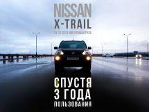 Nissan X-Trail 2010 отзыв владельца | Дата публикации: 06.12.2017