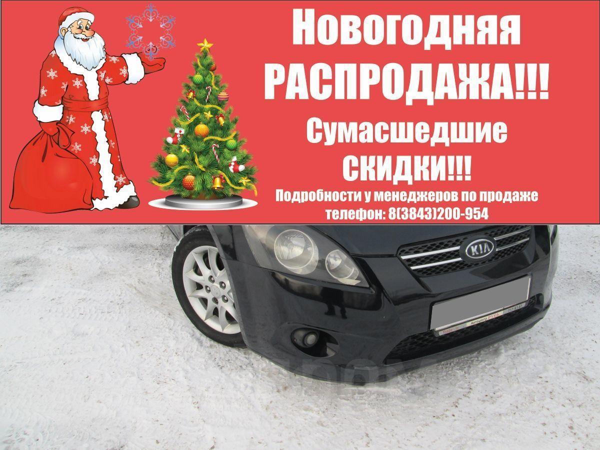 Дать объявление бесплатно в новокузнецке автомобили свежие вакансии 2011 года