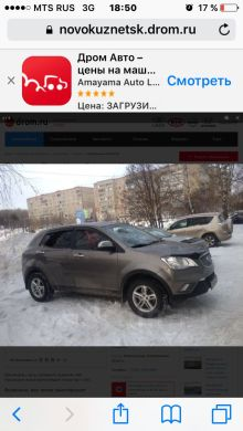SsangYong Actyon, 2012 г., Новокузнецк