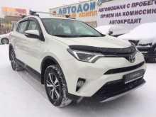 Челябинск Тойота РАВ4 2017