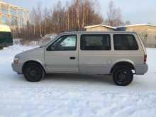Первоуральск Вояджер 1995