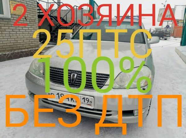 Toyota Mark II, 2002 год, 454 000 руб.