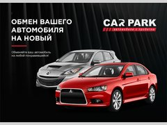 Кар кредит иркутск авто с пробегом