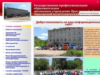 Заволжский Политехнический колледж (ПЛ №26)