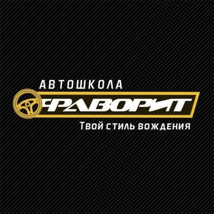 ФАВОРИТ